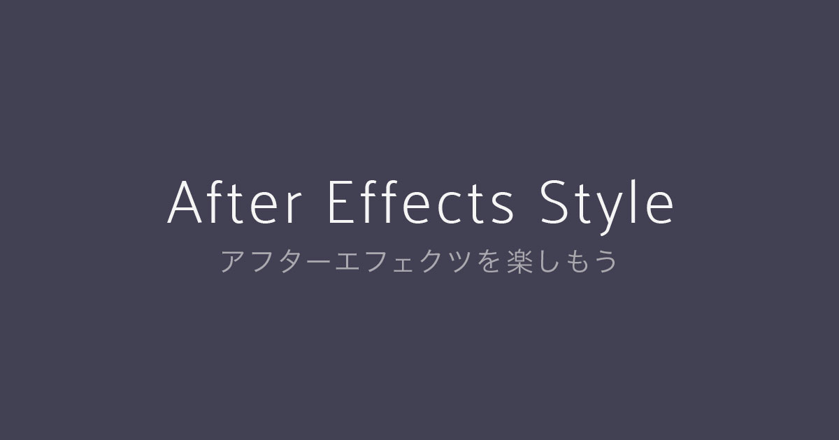 After Effects Style|After Effectsを楽しむチュートリアルサイト